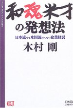 20060611kimurago