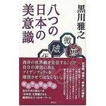 20061023_biishiki