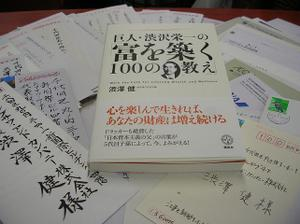 20070516_bookletters