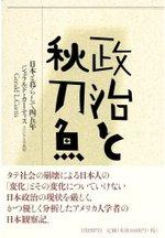 20080712_seiji_sannma