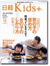 200807_nikkei_kids