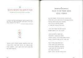 20080926_korean_rongo_soroban_pages