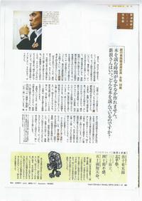 2009108_aera_niinami
