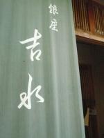 20090627_yoshimizu_1