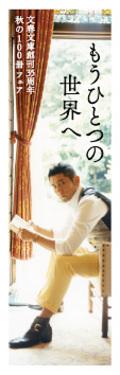 20091004_shiori01