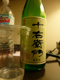 20091121_seattle_sake