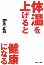 20100111_taion