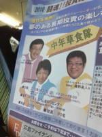 20100530_hiroshima2_2