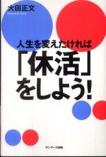 20100613kyukatsu