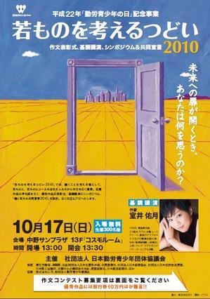 20100817_sakubun