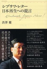 20100825_shibusawa_letter