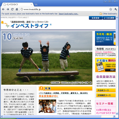 20101012_investlife_2