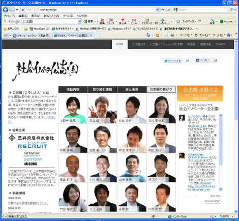 20101213_koshien_2