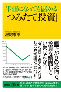 20101220_tsumitate