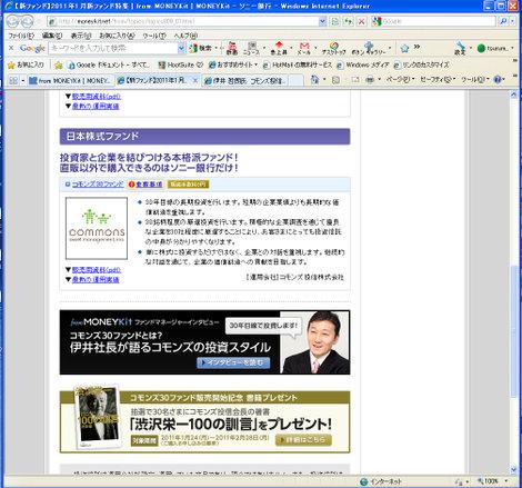 20110124iiinterview