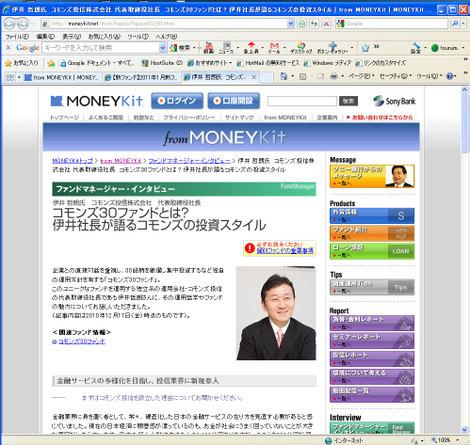 20110124iiinterview_3