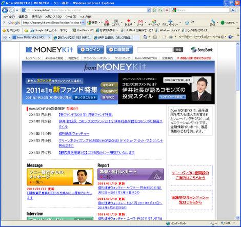 20110124moneykit_2