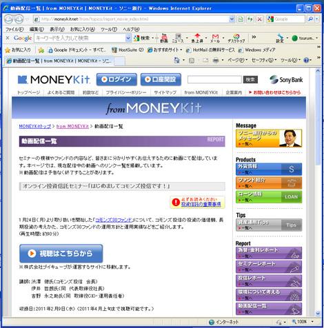 20110216_sony_online
