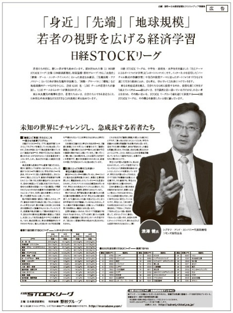 20110503_nikkei_stock_league