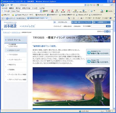 20110523_green_float