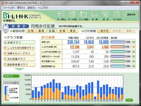 20110601_walk
