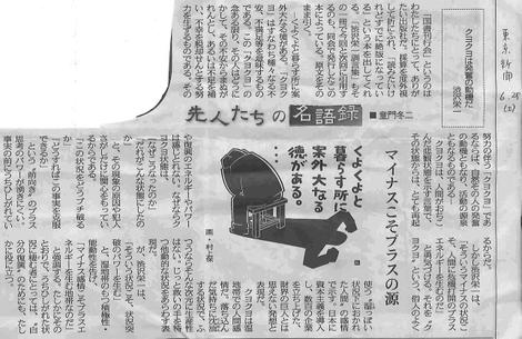 20110629_kuyokuyo