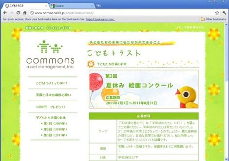 20110710_contest