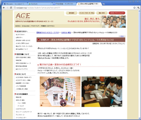 20110720_ace_project