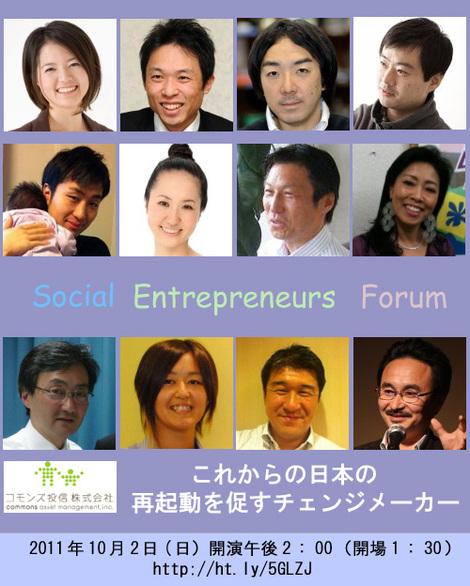 2011socent
