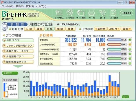 20110902_walk