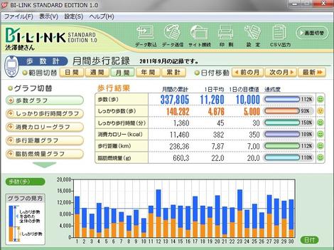 20111003_walk