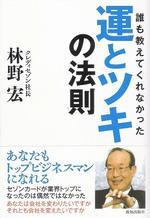20111018_rinno