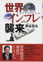 20111110_inflation