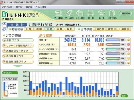 20111202_walk