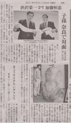 20111205_yomiuri_2