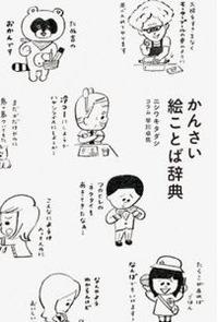 20111224_kansai_e