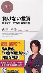 20111229_uchida_book_3