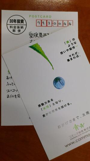 20120104hagaki_2