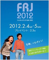 20120204_jfra