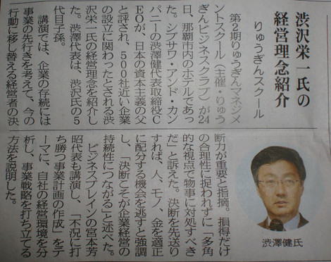 20120424_ryugin_article