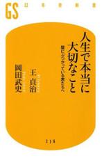 20120429_taisetsu