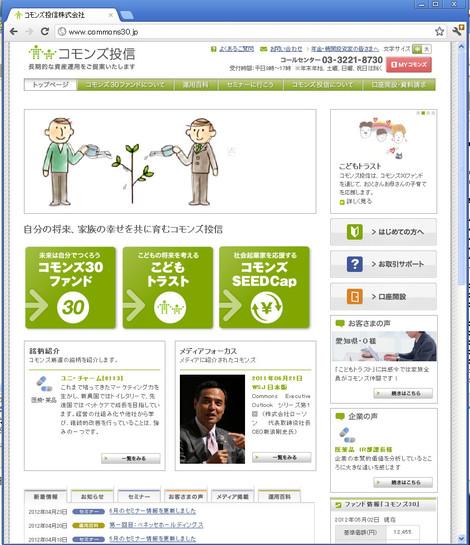20120507newsite1
