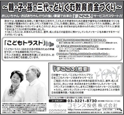 20120512_nishi_nippon