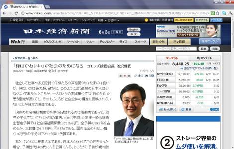 20120603_magokoro