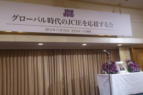 20121119_jcie