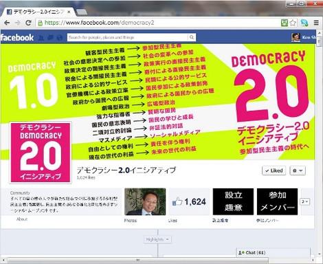 20121209_democracy2