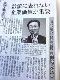 20121219_nikkei