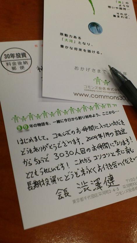 20130109_hagaki