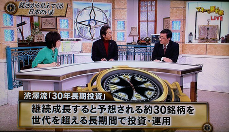20130126_tv_tokyo1