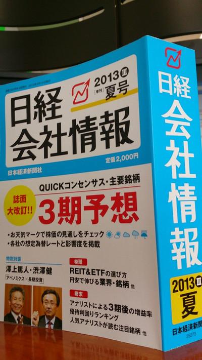 20130618_nikkei
